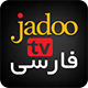 jadootv farsi app